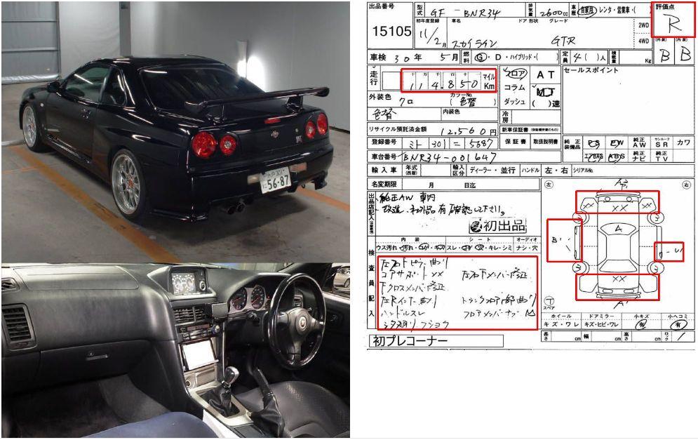 low km R34 GTR