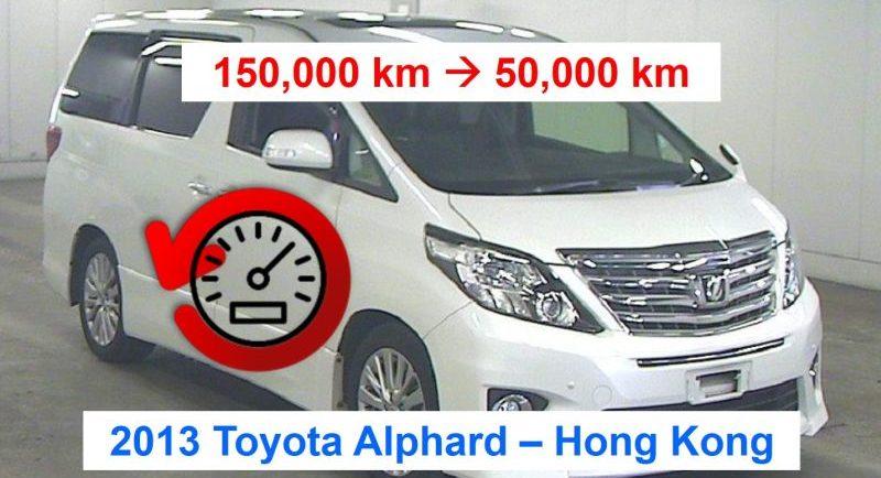 2013-alphard-false-km-example