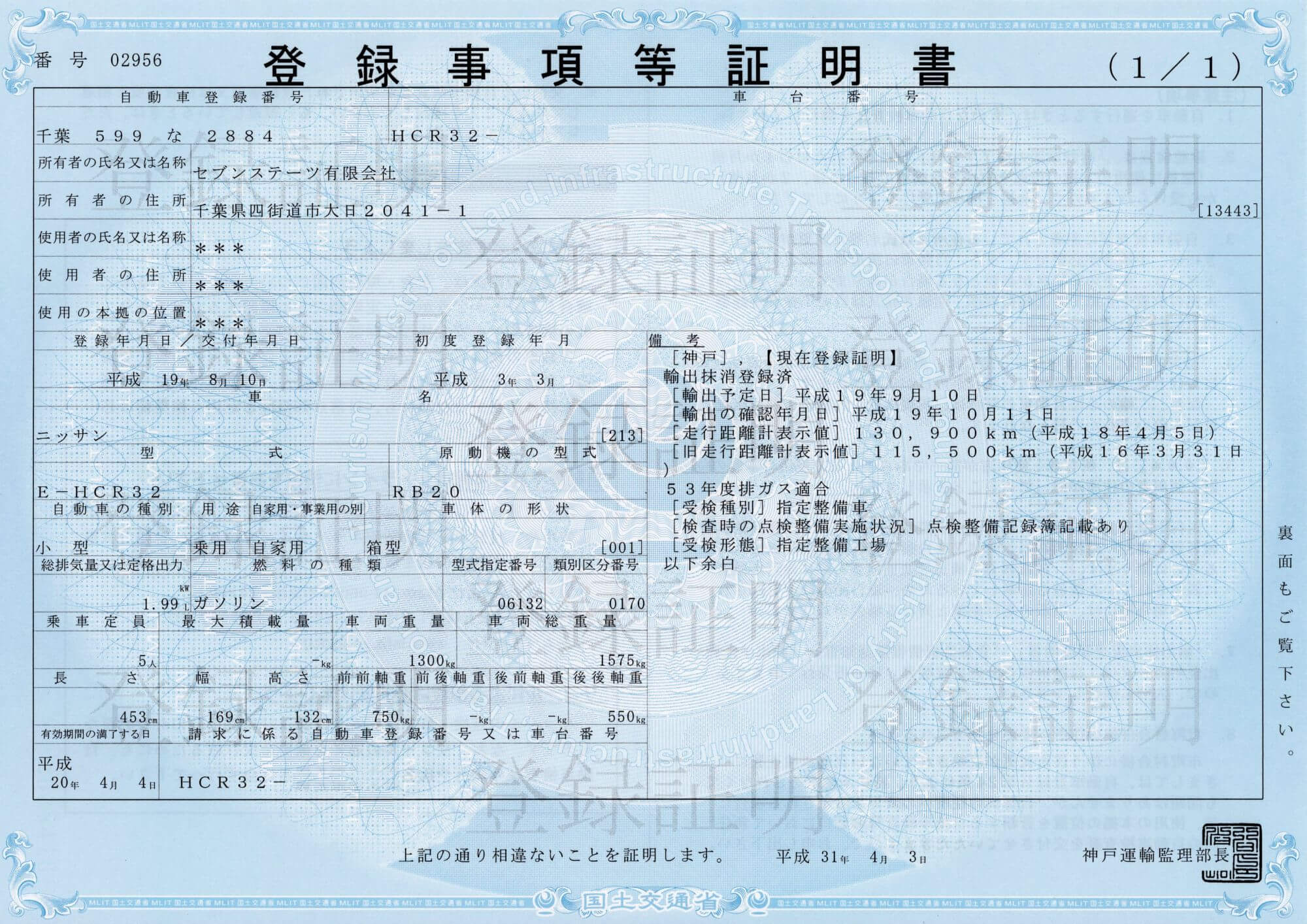 Japanese Registration Certificate - Japanese Car History Check on text examples, capacity examples, purpose examples, source examples, information examples, layout examples, organization examples, origin examples, paper examples, sales role play examples, medium examples, more examples, output examples, resolution examples, place examples, style examples, media examples, content examples, label examples,